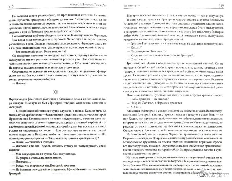 Иллюстрация 1 из 11 для Тихий Дон - Михаил Шолохов   Лабиринт - книги. Источник: Лабиринт
