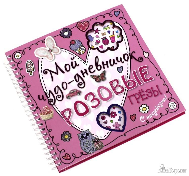 Картинки из дневника для девочек