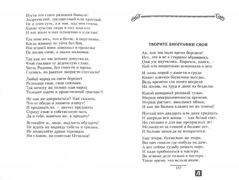 Иллюстрация 1 из 21 для Что такое счастье - Эдуард Асадов   Лабиринт - книги. Источник: Лабиринт