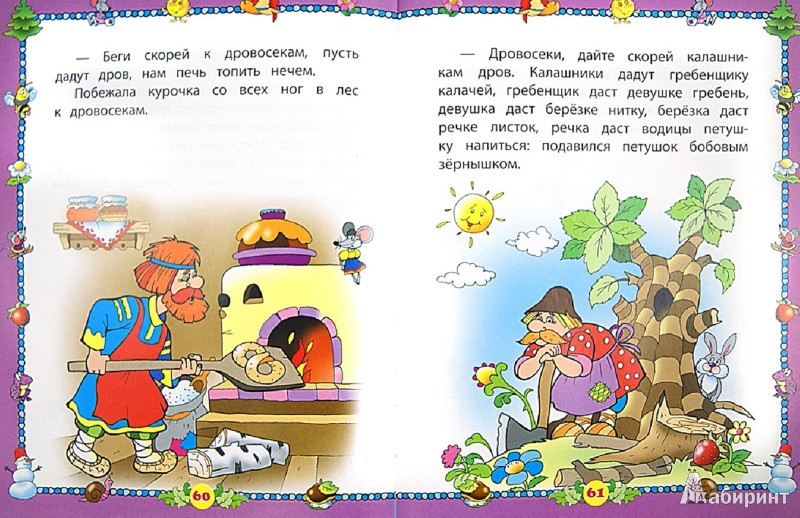 Иллюстрация 1 из 6 для Первые сказки малыша | Лабиринт - книги. Источник: Лабиринт