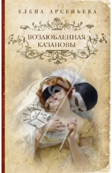 Возлюбленная Казановы