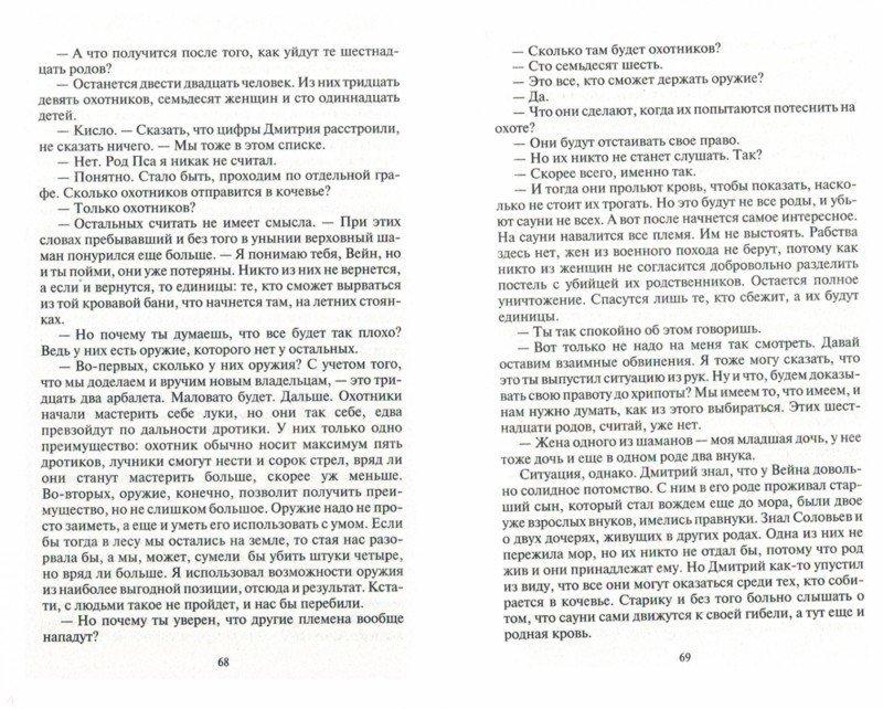 Иллюстрация 1 из 7 для Рубикон: Дважды в одну реку - Константин Калбазов | Лабиринт - книги. Источник: Лабиринт