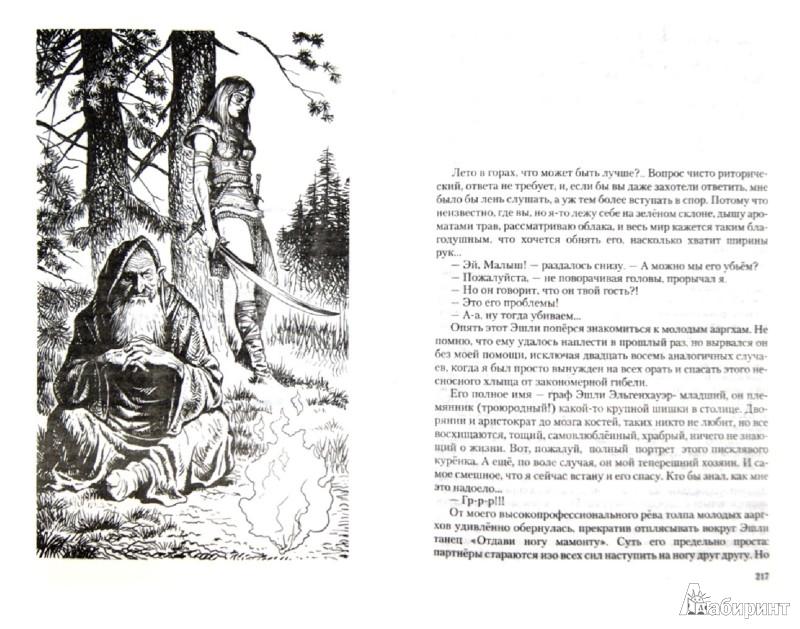 Иллюстрация 1 из 23 для Ааргх: Ааргх; Ааргх в эльфятнике; Ааргх на троне - Андрей Белянин | Лабиринт - книги. Источник: Лабиринт
