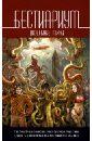Обложка Бестиариум. Дизельные мифы