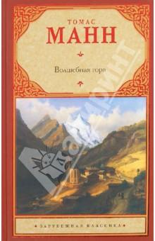 Волшебная гора