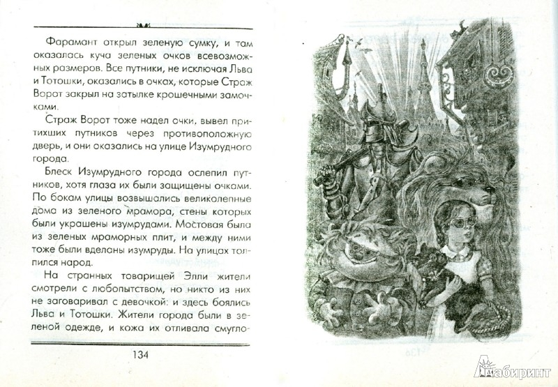 Иллюстрация 1 из 5 для Волшебник Изумрудного города - Александр Волков | Лабиринт - книги. Источник: Лабиринт