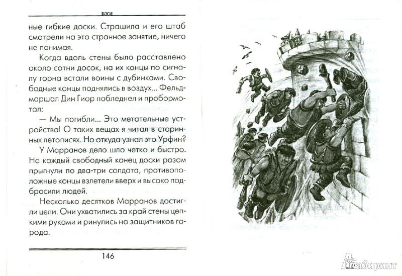 Иллюстрация 1 из 11 для Огненный бог Марранов - Александр Волков | Лабиринт - книги. Источник: Лабиринт
