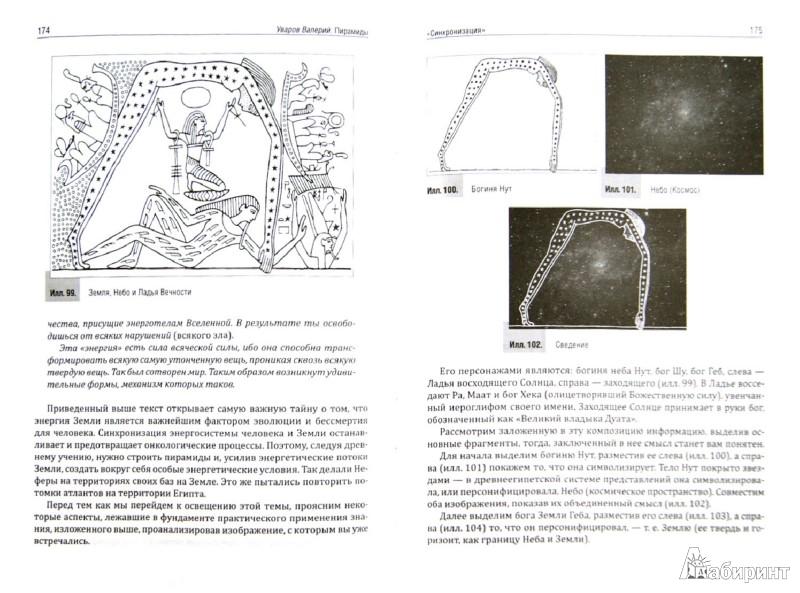 Иллюстрация 1 из 4 для Пирамиды. Наследие богов - Валерий Уваров | Лабиринт - книги. Источник: Лабиринт