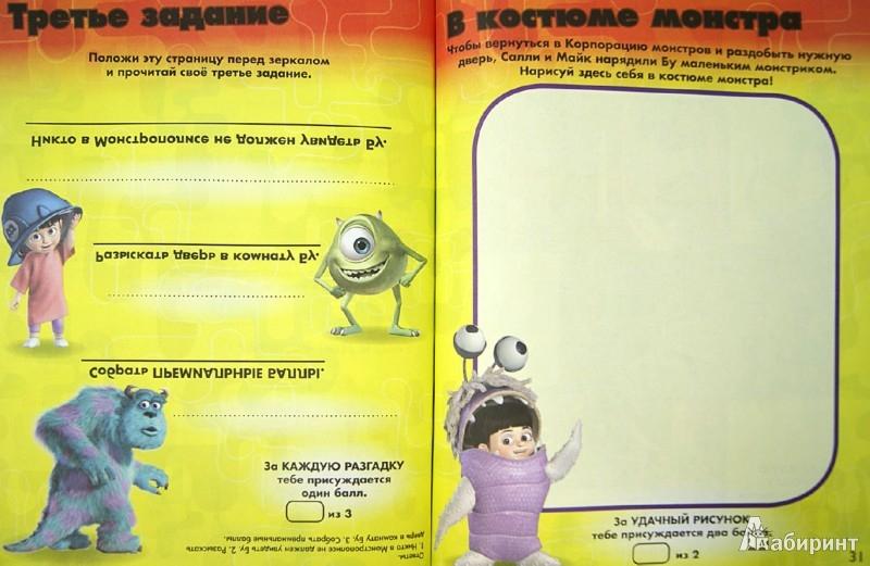 Иллюстрация 1 из 19 для Особое задание. Развивающая книжка с гигантскими наклейками   Лабиринт - книги. Источник: Лабиринт