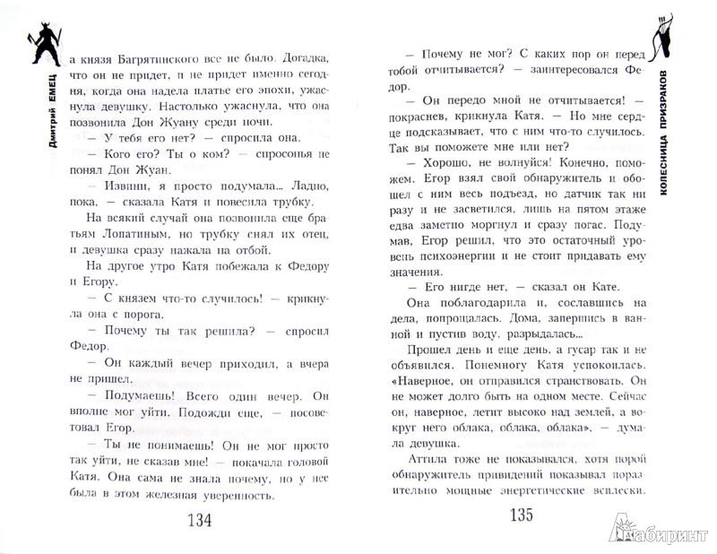 Иллюстрация 1 из 15 для Колесница призраков - Дмитрий Емец | Лабиринт - книги. Источник: Лабиринт