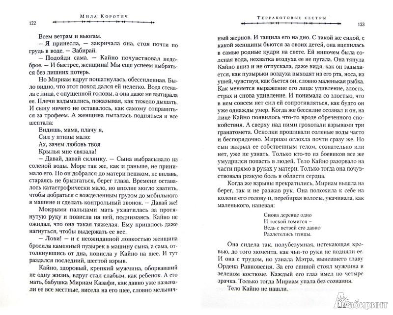 Иллюстрация 1 из 6 для Терракотовые сестры - Мила Коротич | Лабиринт - книги. Источник: Лабиринт