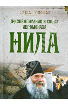 Жизнеописание и слова иеромонаха Нила (Мишарина)