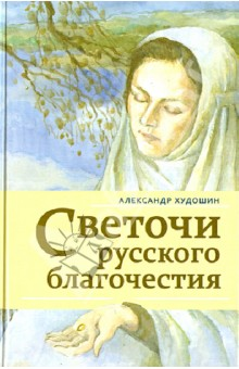 Светочи Русского Благочестия