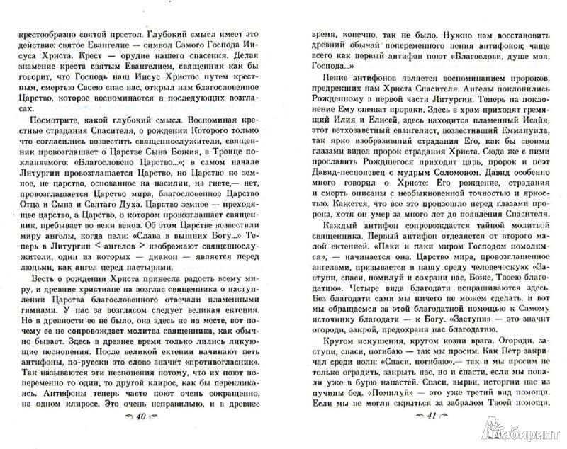 Иллюстрация 1 из 13 для Хлеб Небесный. Толкование Божественной Литургии - Серафим Священномученик   Лабиринт - книги. Источник: Лабиринт