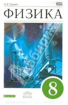 Физика. Электромагнитные явления. 8 класс. Учебник. Вертикаль. ФГОС физика 8 класс учебник вертикаль фгос
