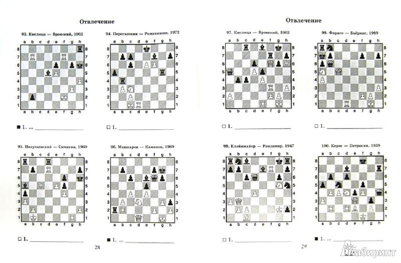 Иллюстрация 1 из 11 для Шахматный решебник. Отвлечение - Всеволод Костров   Лабиринт - книги. Источник: Лабиринт
