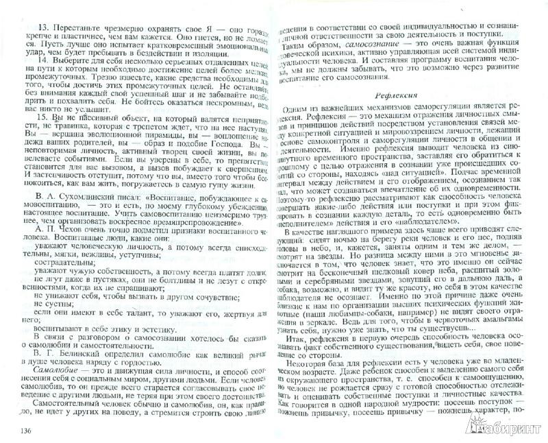 Иллюстрация 1 из 10 для Практическая психология: учебник - М. Тутушкина   Лабиринт - книги. Источник: Лабиринт