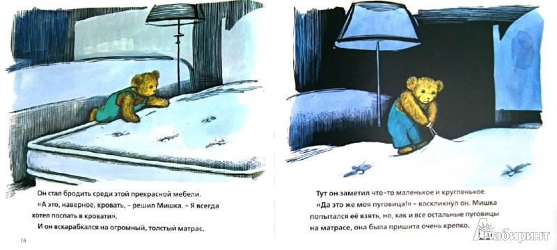 Иллюстрация 1 из 39 для Плюшевый мишка - Дон Фриман | Лабиринт - книги. Источник: Лабиринт