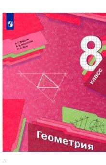 Геометрия. 8 класс. Учебник для учащихся общеобразовательных учреждений. ФГОС