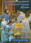 Повседневная жизнь русского народа XIX века. Учебное пособие для 8 класса (CD)