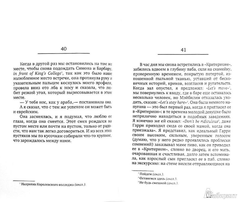 Иллюстрация 1 из 14 для В тот год я выучил английский - Жан-Франсуа Дюваль   Лабиринт - книги. Источник: Лабиринт