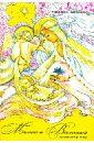 Малыш и вселенная. Основы сотворчества, Литвинова Наталина