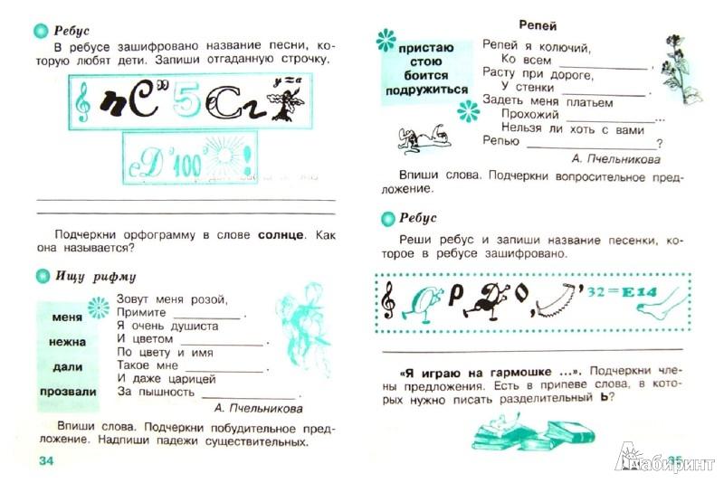 Ответы занимательные задания полякова по русскому языку 3 класс