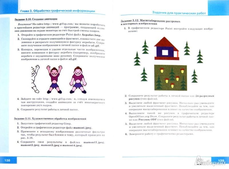 Тесты по биологии 6 класс к учебнику н. И. Сонина скачать.