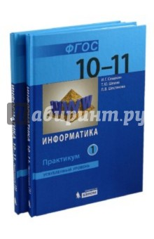 Информатика и ИКТ. 10-11классы. Углубленный уровень. Практикум. В 2-х частях (комплект). ФГОС