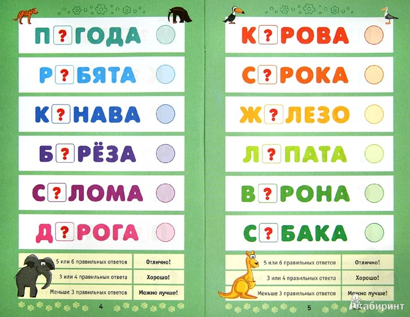 Иллюстрация 1 из 10 для Словарные слова   Лабиринт - книги. Источник: Лабиринт