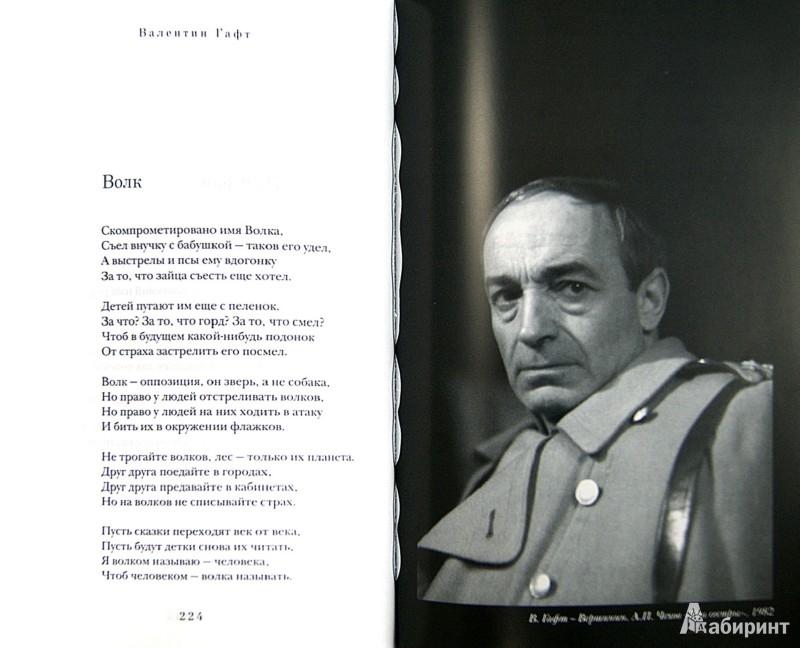 Иллюстрация 1 из 30 для Красные фонари - Валентин Гафт   Лабиринт - книги. Источник: Лабиринт