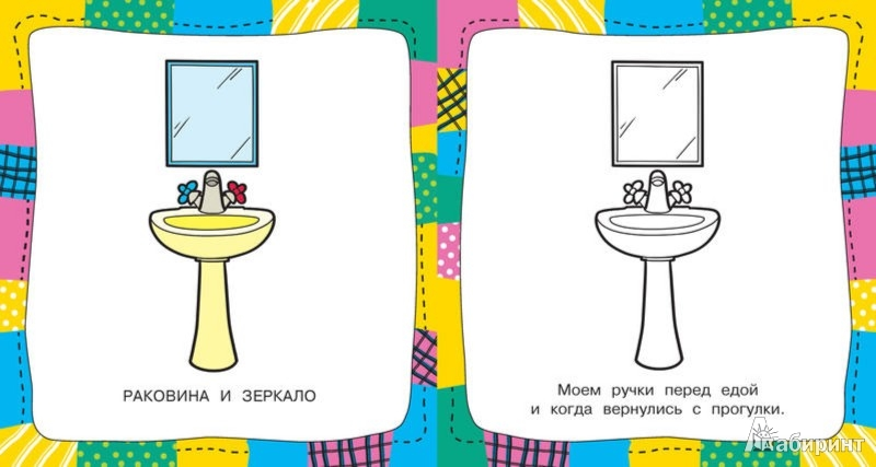 Иллюстрация 1 из 3 для Чистота - залог здоровья | Лабиринт - книги. Источник: Лабиринт
