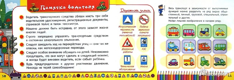 Иллюстрация 1 из 7 для Правила дорожного движения для детей - Сергей Гордиенко | Лабиринт - книги. Источник: Лабиринт