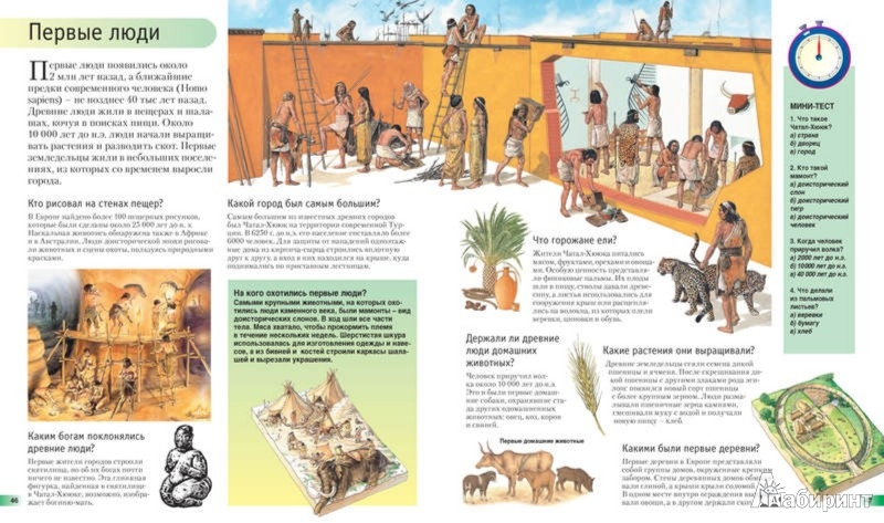 Иллюстрация 1 из 41 для Книга знаний в вопросах и ответах - Мадгуик, Керрод | Лабиринт - книги. Источник: Лабиринт