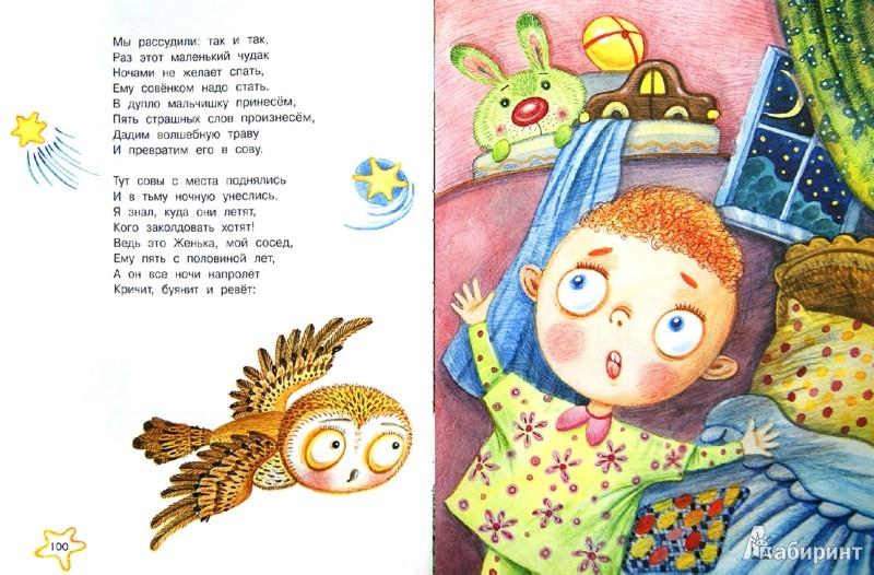 Иллюстрация 1 из 32 для Спят усталые игрушки. Стихи и сказки - Пляцковский, Берестов, Вяткин   Лабиринт - книги. Источник: Лабиринт