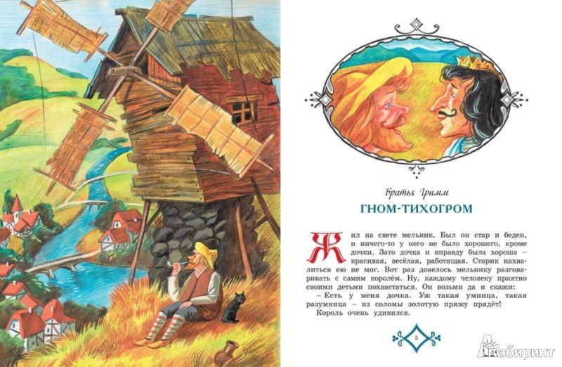 Иллюстрация 1 из 42 для Королевские зайцы и другие сказки - Александра Любарская | Лабиринт - книги. Источник: Лабиринт