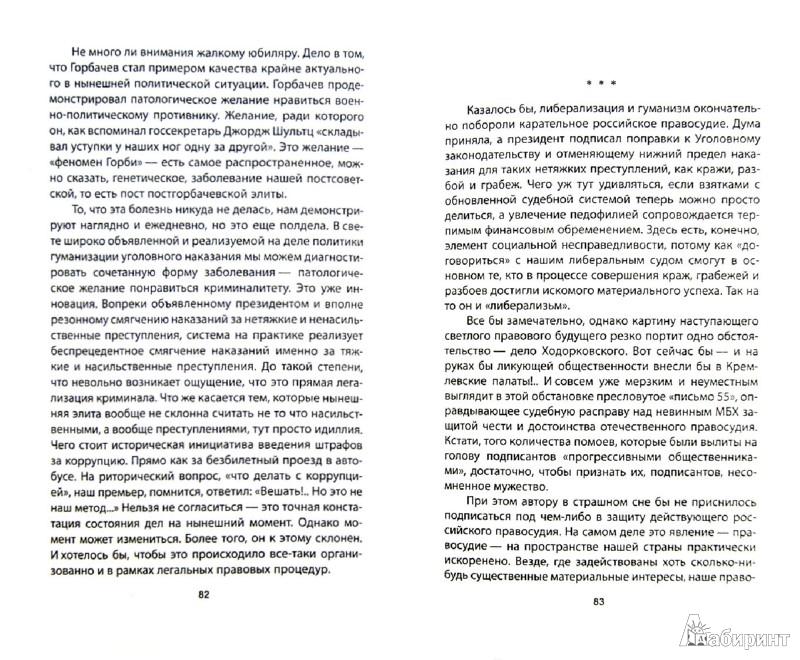 Иллюстрация 1 из 6 для За Путина, за победу! - Михаил Леонтьев | Лабиринт - книги. Источник: Лабиринт