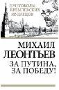 Обложка За Путина, за победу!