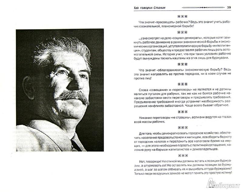 Иллюстрация 1 из 10 для Так говорил Сталин | Лабиринт - книги. Источник: Лабиринт