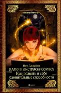 Магия и экстрасенсорика. Как развить в себе удивительные способности