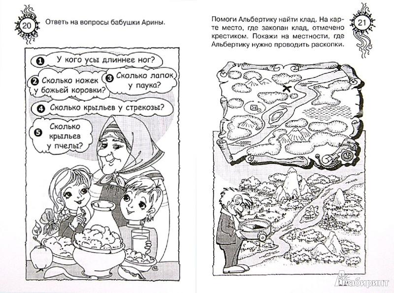Иллюстрация 1 из 13 для Логические игры и головоломки для догадливых - Сергей Гордиенко | Лабиринт - книги. Источник: Лабиринт
