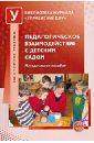 Педагогическое взаимодействие с детским садом. Методическое пособие