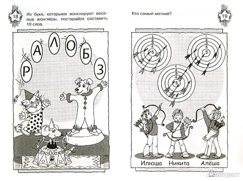 Иллюстрация 1 из 11 для Логические игры и головоломки для юных эрудитов - Сергей Гордиенко | Лабиринт - книги. Источник: Лабиринт
