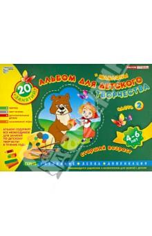 Альбом для детского творчества 4-6 лет (старший  возраст).  Часть 2