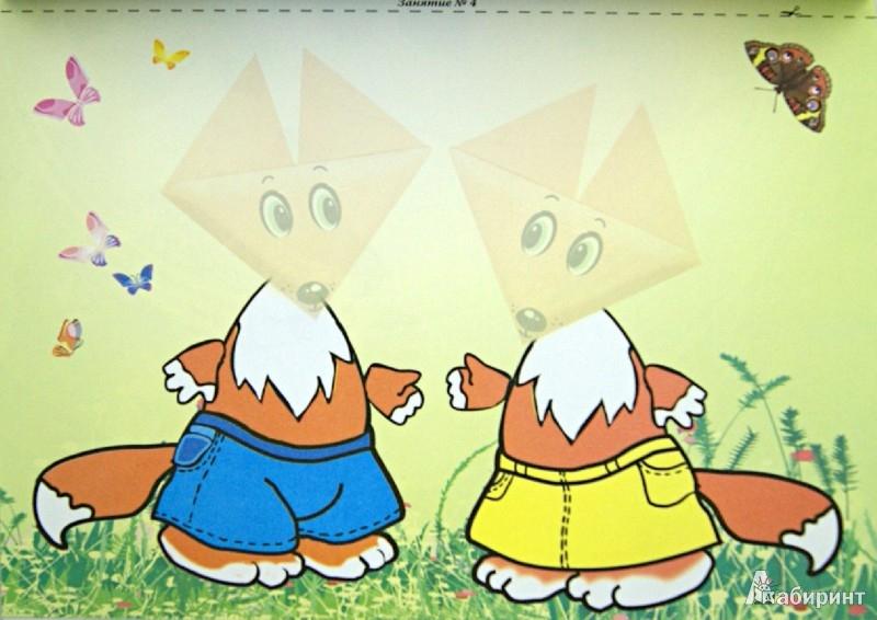Иллюстрация 1 из 38 для Альбом для детского творчества 4-6 лет (старший  возраст).  Часть 2 | Лабиринт - книги. Источник: Лабиринт