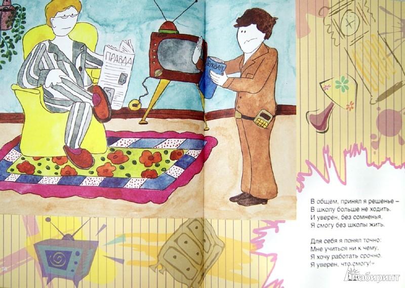 Иллюстрация 1 из 2 для Вот и сбылась наконец-то мечта… - Софья Чибисова | Лабиринт - книги. Источник: Лабиринт