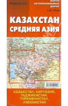 Карта автомобильных дорог Казахстан. Средняя Азия комплект из 2 монет мерв туркменистан