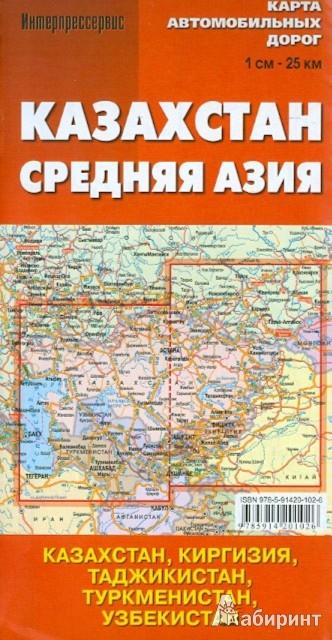 Иллюстрация 1 из 8 для Казахстан. Средняя Азия. Карта автомобильных дорог | Лабиринт - книги. Источник: Лабиринт