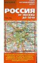 Карта автодорог Россия. От Москвы до Сочи