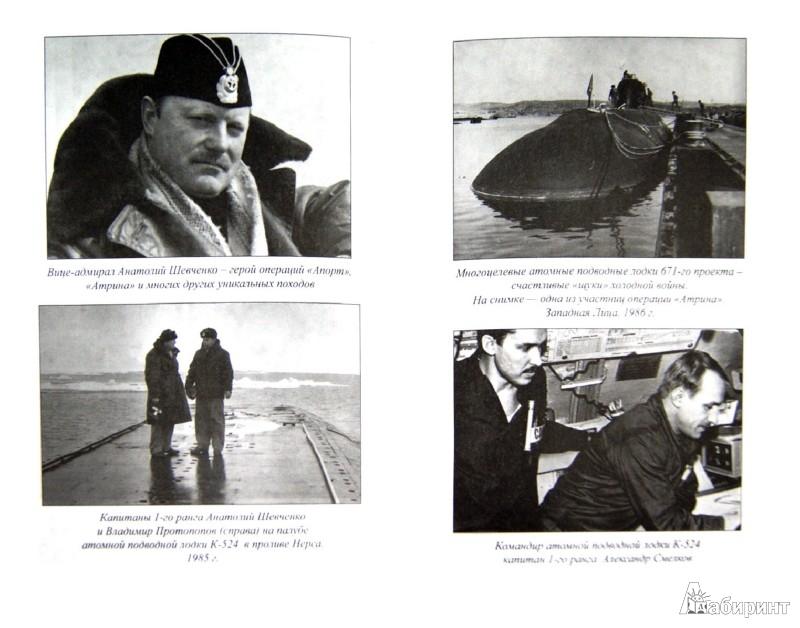 Иллюстрация 1 из 8 для Возмутители глубин. Секретные операции советских подводных лодок в годы холодной войны - Николай Черкашин   Лабиринт - книги. Источник: Лабиринт